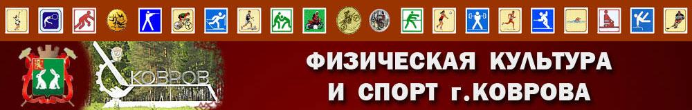 Cайт о физкультуре и спорте в г.Коврове